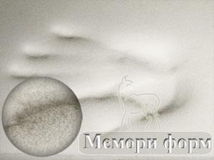 Мемори форм (Memory Foam)